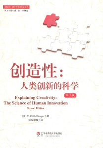 Explaining Creativity, Chinese cover