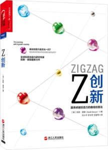 ZIG ZAG Chinese cover 2014