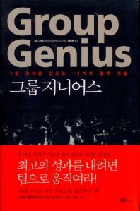 Group Genius, Korean
