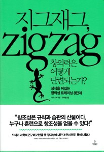 Korean cover Sawyer